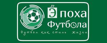 Эпоха Футбола
