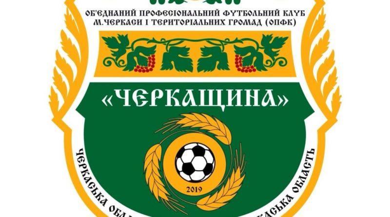 Клуб Второй лиги объявил о банкротстве 1